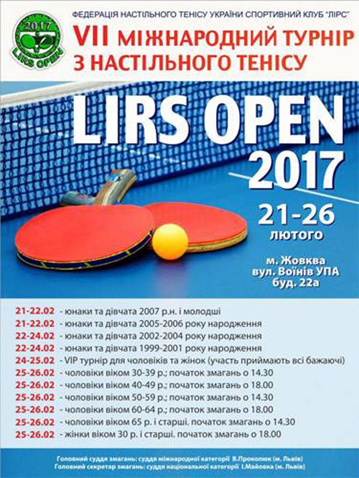 """Результат пошуку зображень за запитом """"Картинки VІІ міжнародний турнір з настільного тенісу «LIRS OPEN – 2017»"""""""